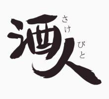 I love alcohol – Sake Bito by gentlemenwalrus