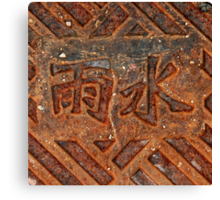 "Chinese Manhole Cover ""Rainwater"" Canvas Print"