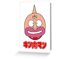 Kinnikuman Nisei Greeting Card