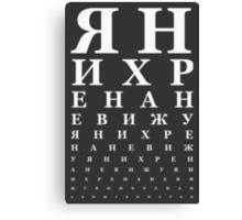 Sweary Russian eye chart (white) Canvas Print
