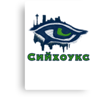 Seahawks Eye in Bulgarian - Сийхоукс (SSH-000013) Canvas Print
