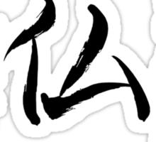 Kill the Buddha Sticker