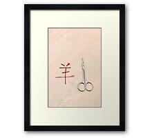 chinese love Framed Print