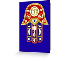 Hamsa for blessings, power and strength  Greeting Card