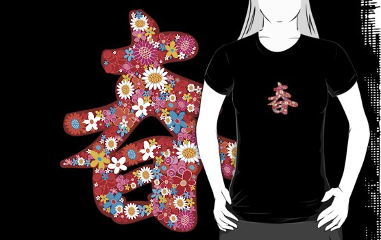 "Chinese Calligraphy ""Chun"" Spring Flowers T-shirt (Small Print) by fatfatin"