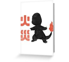 Charmander Silhouette Greeting Card