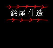 Tokyo Ghoul - Juuzou Suzuya stitches design black by iseeyrcutedecor