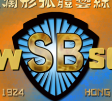 Shaw Brothers Sticker