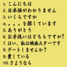10 Things to Say in Japan by kanjitee