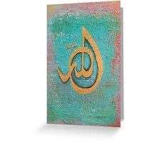 'Allah' is beautiful Greeting Card