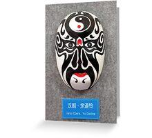 Bangzi opera mask Greeting Card