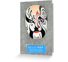 China Opera mask Greeting Card