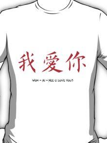 """woh - ai - nee """"I love You"""" T-Shirt"""