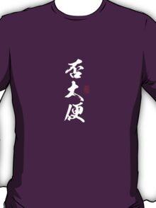 否 大便, No Shit (White) T-Shirt