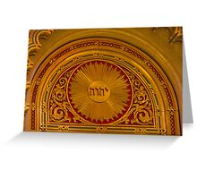 The Great Synagogue, Pest, 52 Greeting Card