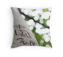 Etched- chinese characters on side of tree Throw Pillow