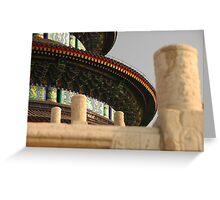 Temple of Heaven, Beijing Greeting Card
