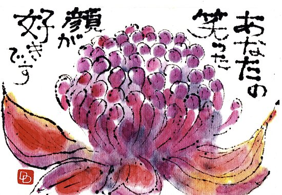 Waratah Blossom by dosankodebbie