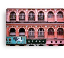 Old Facade, Lisbon Canvas Print