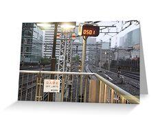 Shinkansen Greeting Card
