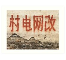 On the walls of China Art Print