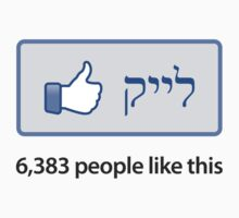 "Like Button ""Popular"" T-Shirt (Hebrew) by likebutton"
