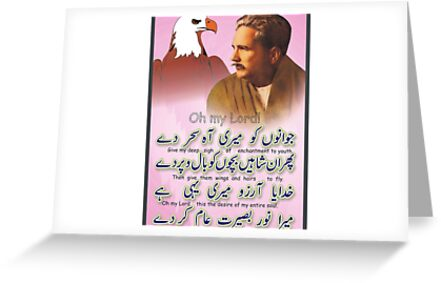 allama iqbals biography Sir muhammad iqbal, also known as allama iqbal, was a pakistani poet and  he was born on the 9th november 1877 in sialkot which was, at the time, part of .